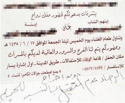 صورة والدة عريس في السعودية تنبّه بدعوات زفافه لمنع المصافحة والقبلات مخافة كورونا