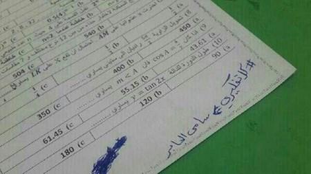 صورة طالب سعودي يشغله التفكير في مصير سامي الجابر عن إجابة اختبار الرياضيات