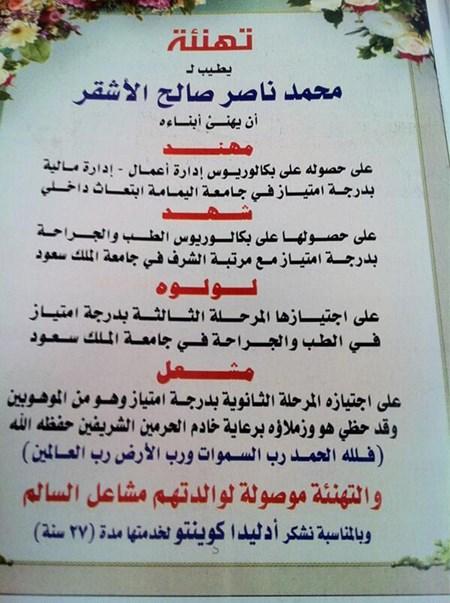 صورة سعودي ينشر إعلاناً يشكر فيه خادمته لرعايتها أبناءه طوال 27 عاما