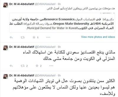 استهلاك الماء المنزلي في الكويت يفجر حواراً ساخناً بين أكاديميين سعوديين عبر تويتر ويتحول لـسخرية