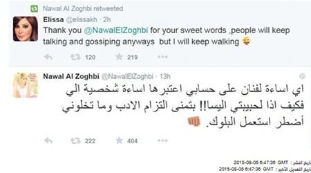 """بالصورة: نوال الزغبي تهدد متابعيها بـ""""الحظر"""" بسبب إليسا"""