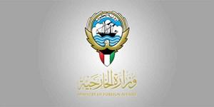 الكويت تحذر من خطورة اعتزام واشنطن نقل سفارتها إلى القدس