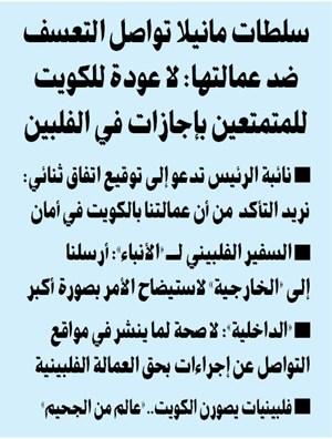 بالفيديو.. فلبينيات عائدات إلى بلدهن: تعرضنا لظروف قهرية في الكويت