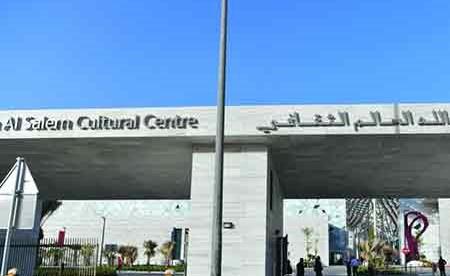 مركز الشيخ عبدالله السالم الثقافي يفتتح أبوابه للجمهور الأربعاء