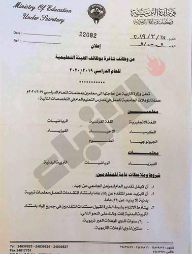 صورة زنكوغرافية من إعلان وزارة التربية للتعاقد مع المعلمين الوافدين محليا