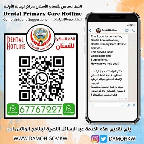 إدارة طب الأسنان تدشن خدمة الخط المباشر لمراجعي أقسام الأسنان بالرعاية الأولية