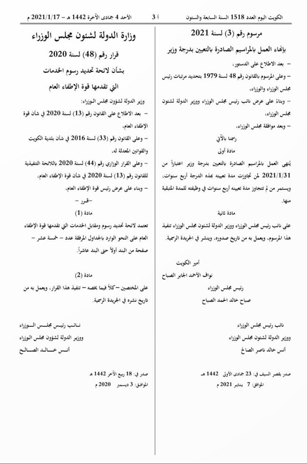صدور مرسوم ينهي العمل بالمراسيم الصادرة بالتعيين بدرجة وزير اعتباراً من 31 الجاري