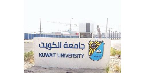 """مجلس إدارة جامعة الكويت يوافق على استمرار التعليم """"عن بعد"""" بالفصل الصيفي"""