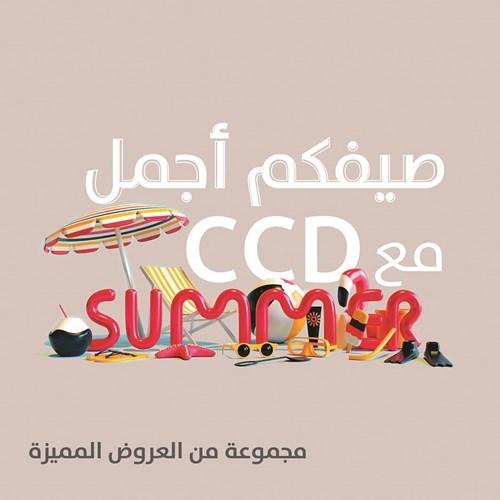حملة صيفكم أجمل للموظفين