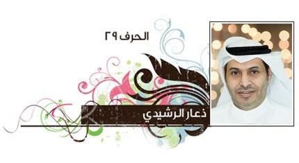 الجواز بين ثقافة الشعب والداخلية   جريدة الأنباء   Kuwait