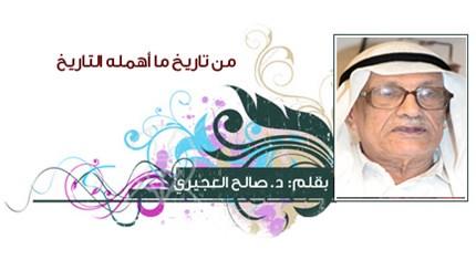 دستور دولة الكويت   جريدة الأنباء   Kuwait
