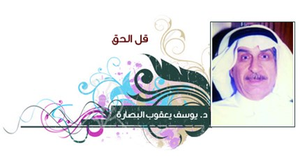 أعداؤنا ونشر المخدرات   جريدة الأنباء   Kuwait
