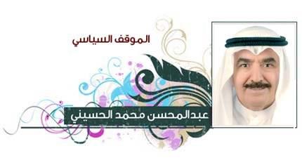 مشكلة اليمن تحتاج إلى حكيم العرب   جريدة الأنباء   Kuwait